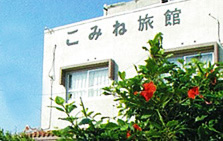 与那国島で宿泊するなら老舗の「こみね旅館」