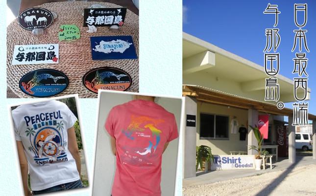 与那国島に来たら「オネマヒナ」に着替えよう! | オリジナルTシャツのone mahina