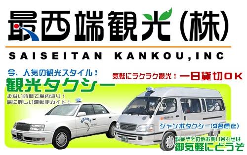 タクシーは最西端観光をご利用ください!