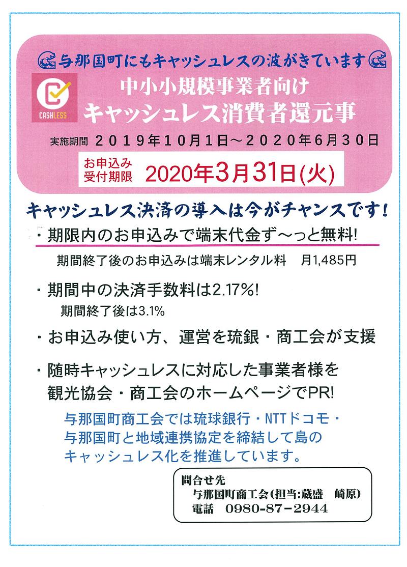 チラシ期限 - 20200324