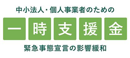 logo-一時支援金